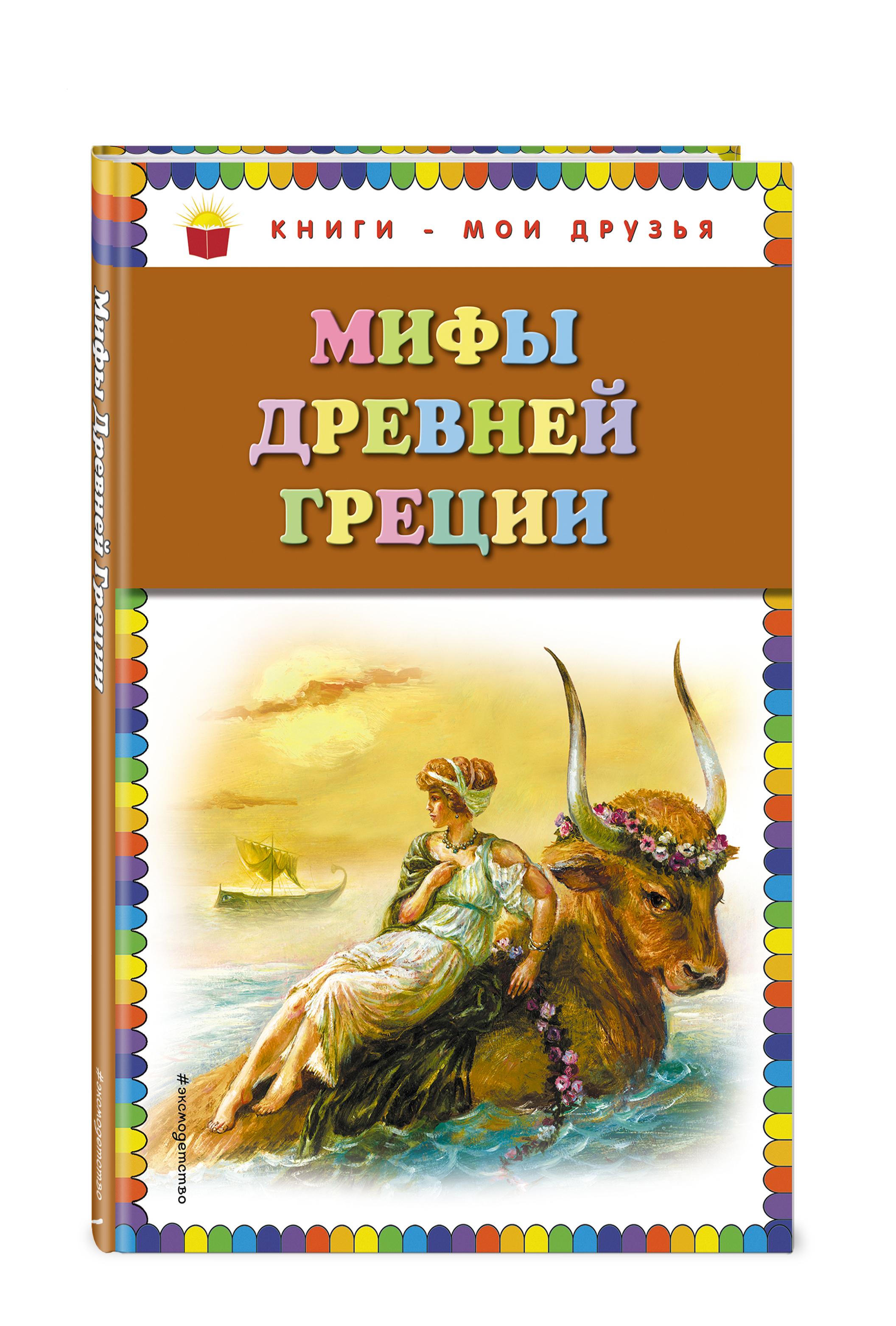 Мифы Древней Греции пантилеева а сост 50 самые известные мифы древней греции иллюстрированная энциклопедия
