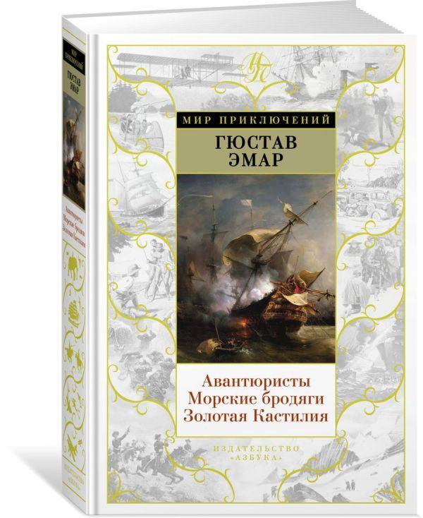 Эмар Г. Авантюристы. Морские бродяги. Золотая Кастилия цена 2017