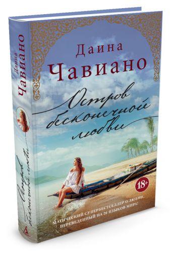 Чавиано Д. - Остров бесконечной любви обложка книги