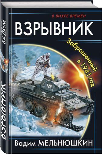Вадим Мельнюшкин - Взрывник. Заброшенный в 1941 год обложка книги