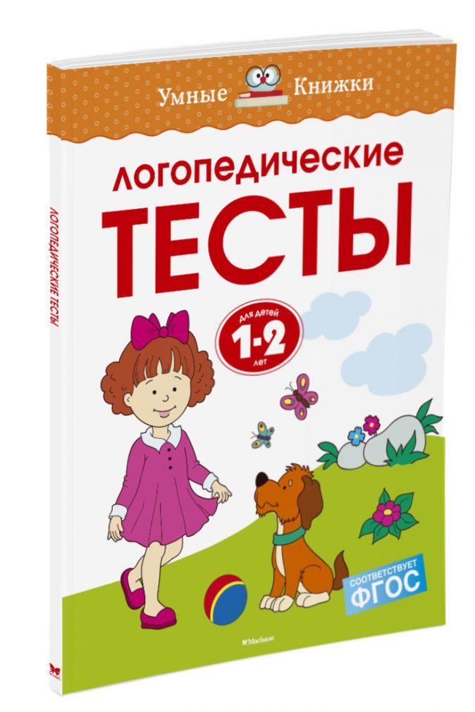 Земцова О.Н. - Логопедические тесты (1-2 года) обложка книги