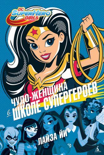 Йи Л. - Чудо-Женщина в Школе супергероев обложка книги