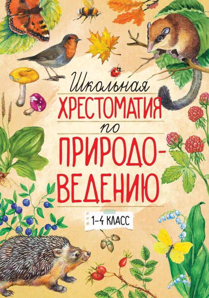 Тихонов А. - Школьная хрестоматия по природоведению (1-4 класс) (нов.оф.*) обложка книги