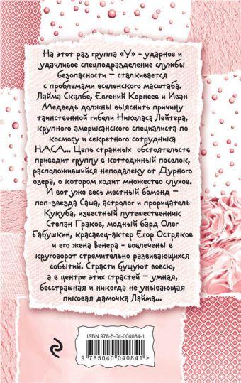 Лига звездных негодяев, или Неземное тело Галина Куликова