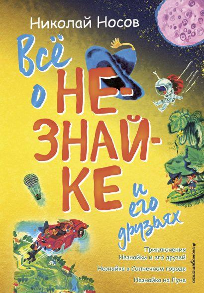 Всё о Незнайке и его друзьях (ил. А. Борисова) - фото 1