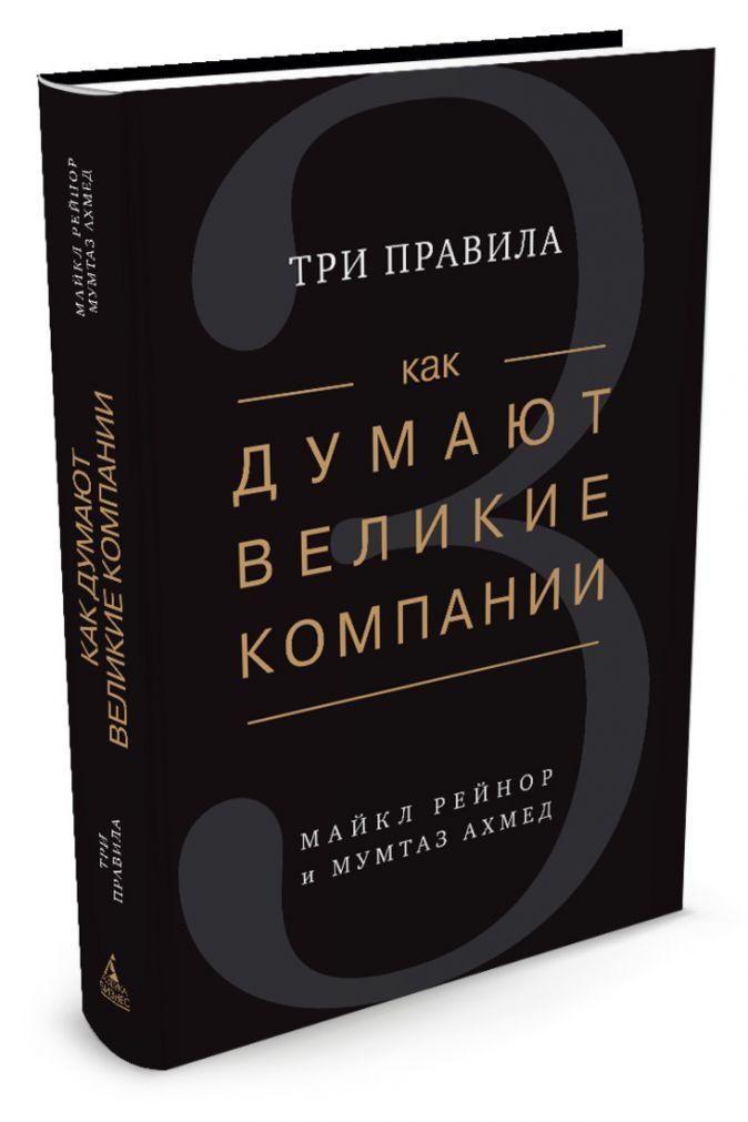 Рейнор М., Ахмед М. - Как думают великие компании: три правила обложка книги