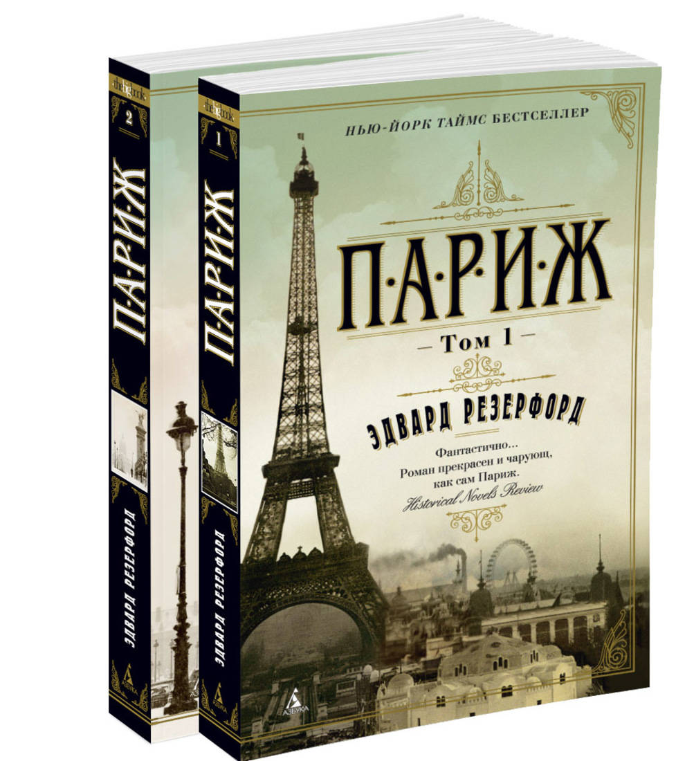 Резерфорд Э. Париж (в 2-х томах) (комплект) (мягк/обл.)