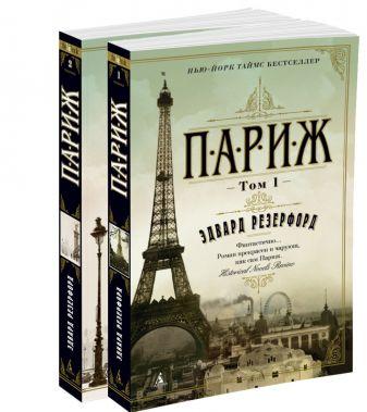 Резерфорд Э. - Париж (в 2-х томах) (комплект) (мягк/обл.) обложка книги