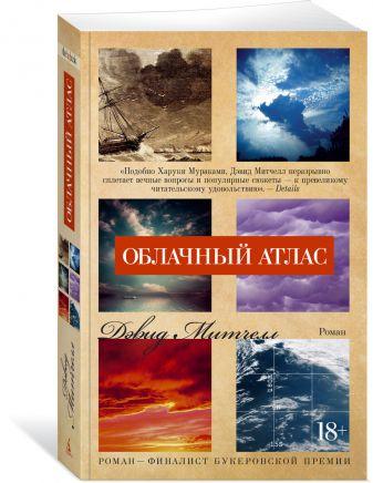 Митчелл Д. - Облачный атлас (мягк/обл.) обложка книги