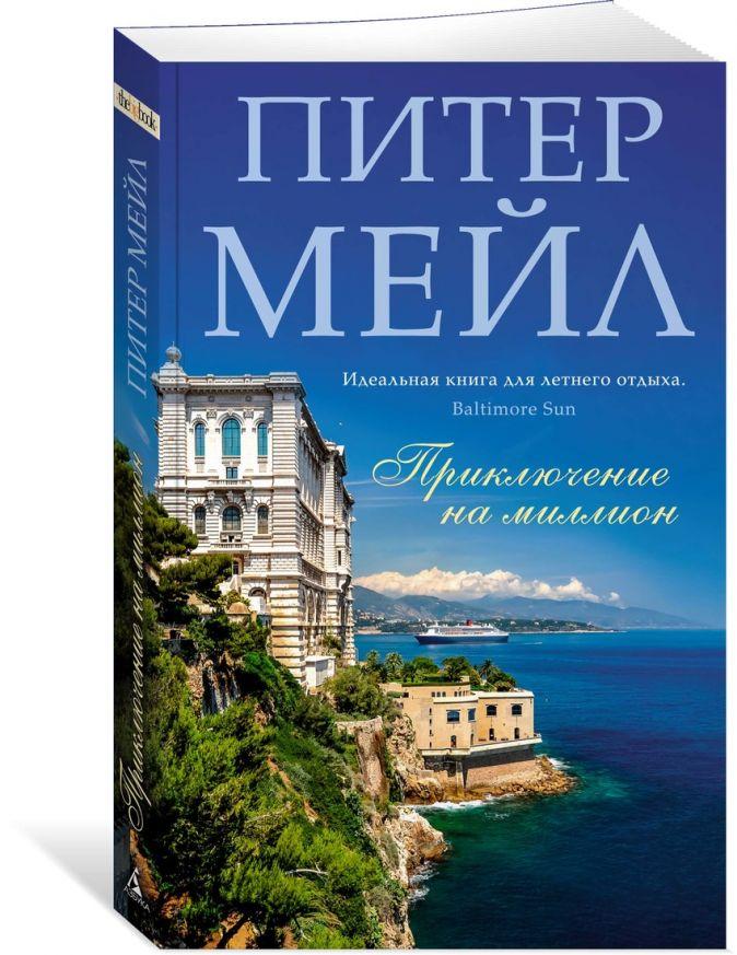 Мейл П. - Приключение на миллион (мягк/обл.) обложка книги