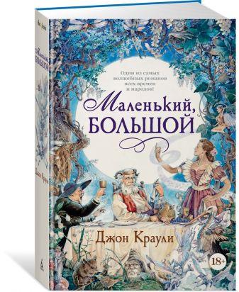 Краули Д. - Маленький, большой обложка книги