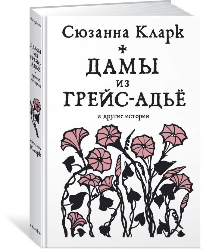 Кларк С. - Дамы из Грейс-Адьё и другие истории обложка книги