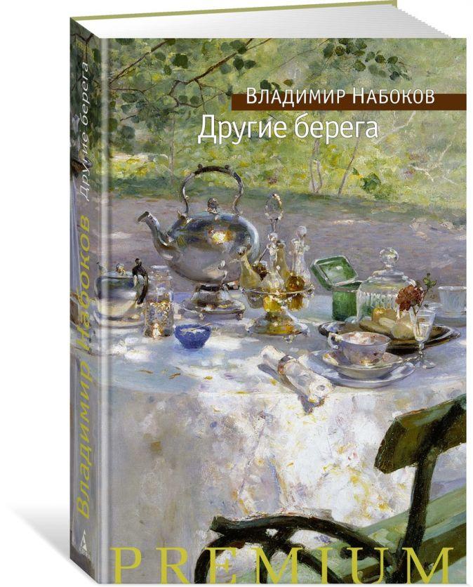 Набоков В. - Другие берега обложка книги