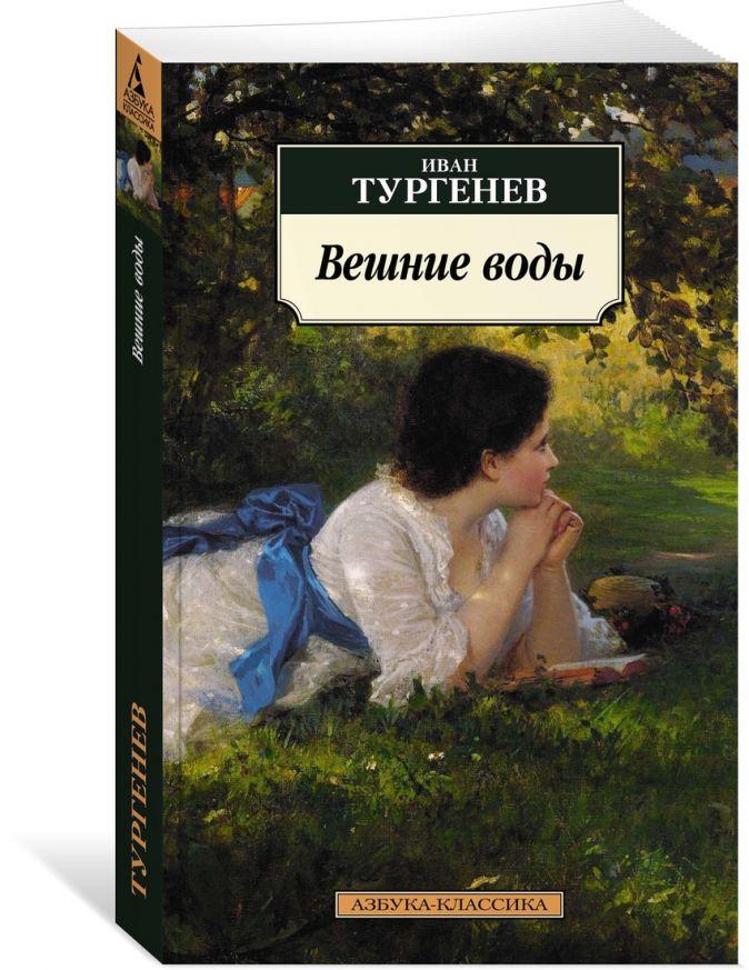 Тургенев И. - Вешние воды обложка книги