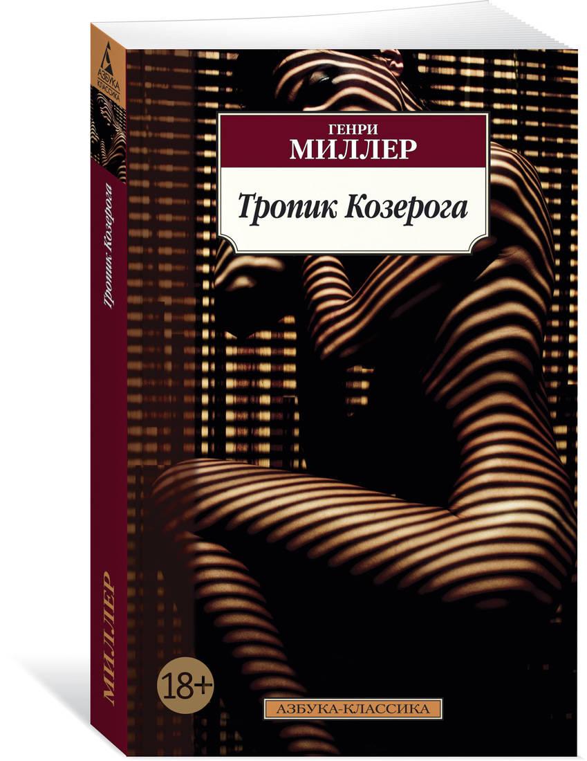 Миллер Г. Тропик Козерога (нов/обл.) генри миллер тропик козерога