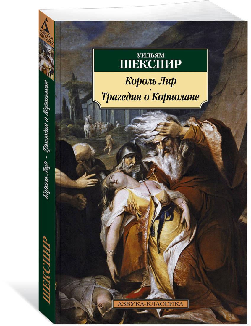 Король Лир. Трагедия о Кориолане ( Шекспир У.  )