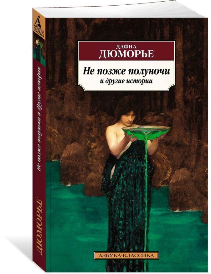 Дюморье Д. - Не позже полуночи и другие истории обложка книги
