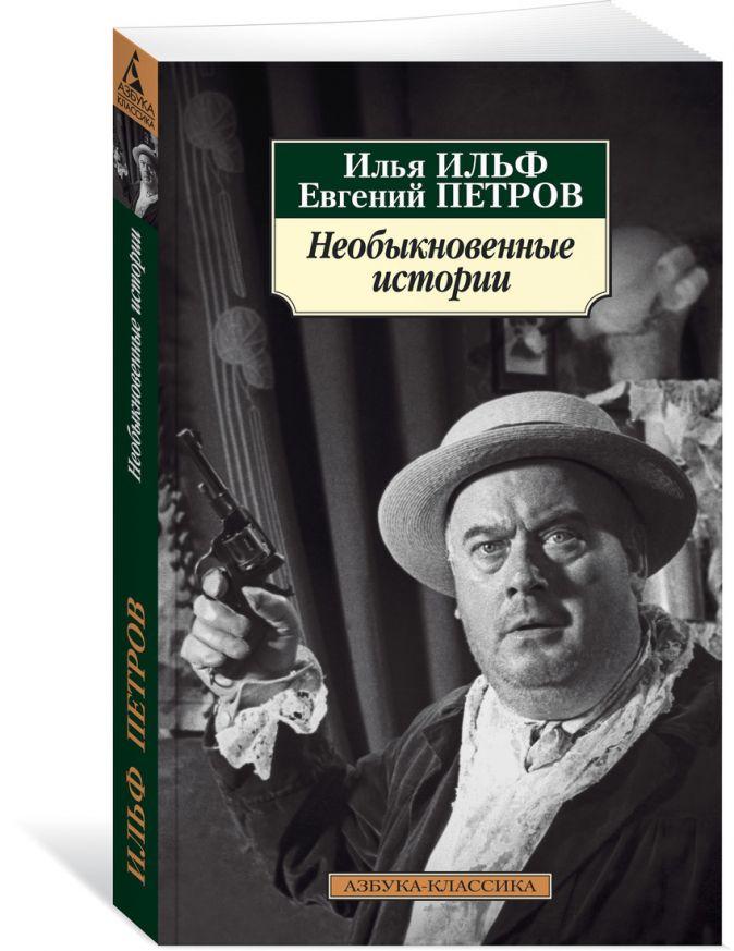 Ильф И., Петров Е. - Необыкновенные истории обложка книги