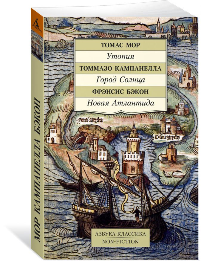 Мор Т., Кампанелла Т., Бэкон Ф. - Утопия. Город Солнца. Новая Атлантида обложка книги