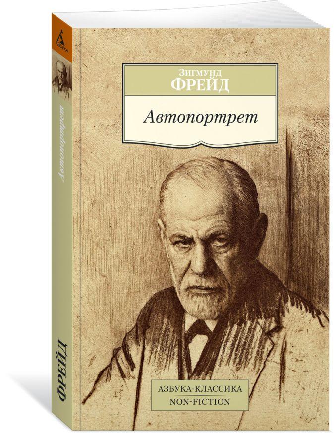 Фрейд З. - Автопортрет обложка книги