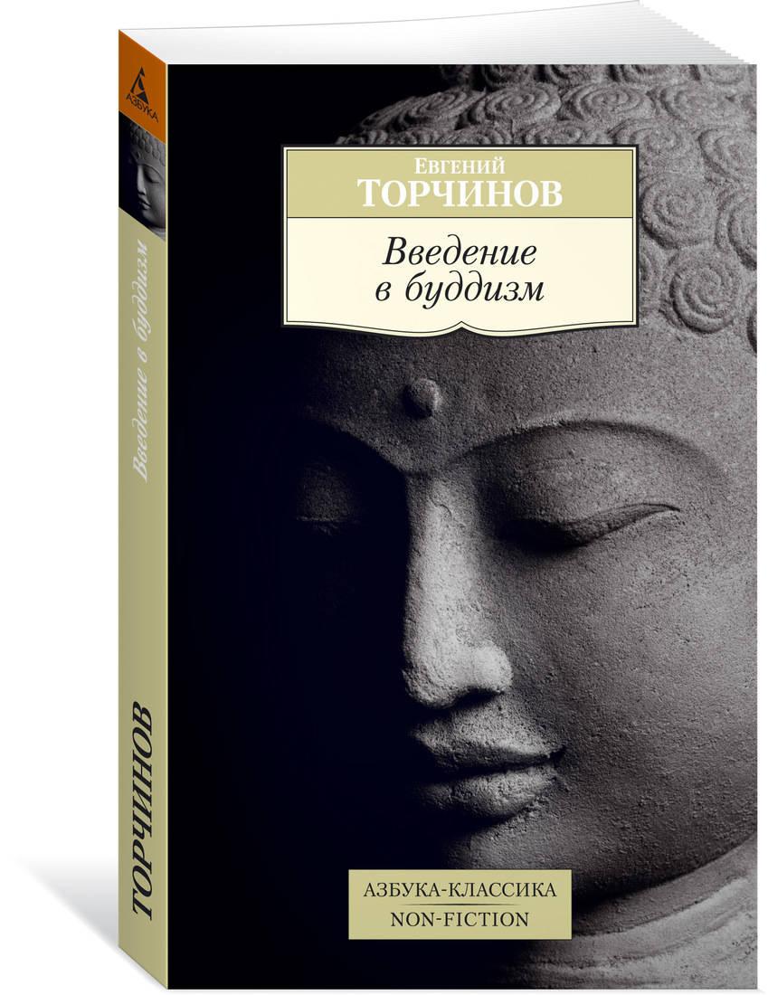 Введение в буддизм ( Торчинов Е.  )
