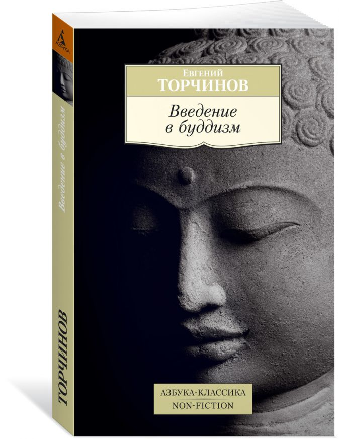 Торчинов Е. - Введение в буддизм обложка книги