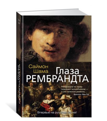 Глаза Рембрандта - фото 1