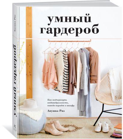 Умный гардероб. Как подчеркнуть индивидуальность, наведя порядок в шкафу - фото 1