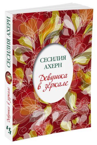 Девушка в зеркале (мягк.обл.) Ахерн С.