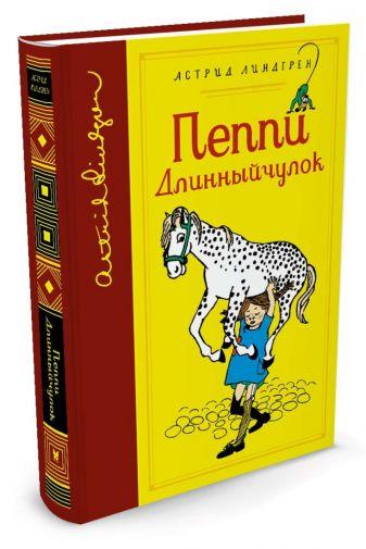 Линдгрен А. - Пеппи Длинныйчулок (собрание сочинений) обложка книги