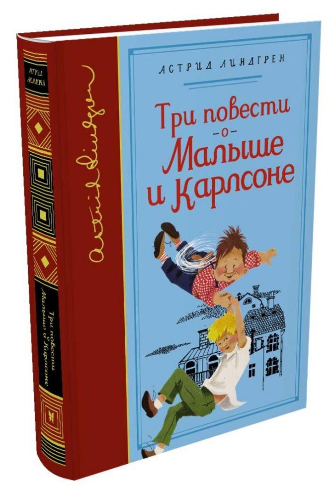 Линдгрен А. - Три повести о Малыше и Карлсоне (собрание сочинений) обложка книги
