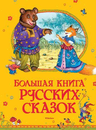 Большая книга русских сказок (нов.обл.)