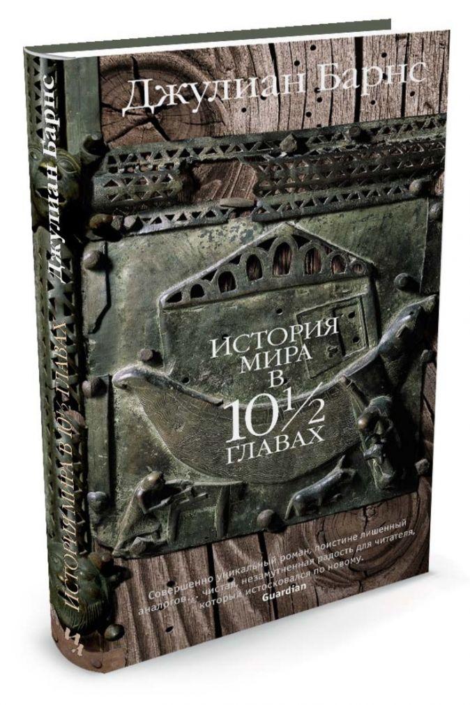 Барнс Дж. - История мира в 10½ главах обложка книги