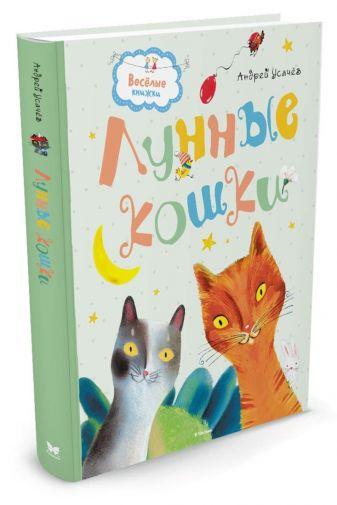 Усачёв А. - Лунные кошки обложка книги