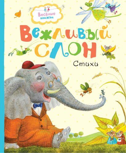 Вежливый слон - фото 1