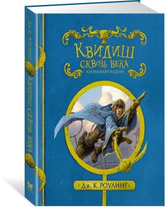 Роулинг Дж.К. - Квидиш сквозь века (с черно-белыми иллюстрациями) обложка книги