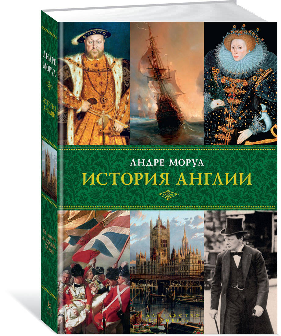Моруа А. История Англии