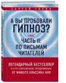 Горин С. - А вы пробовали гипноз? Плюс часть II: по письмам читателей' обложка книги