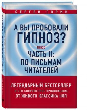 А вы пробовали гипноз? Плюс часть II: по письмам читателей Сергей Горин