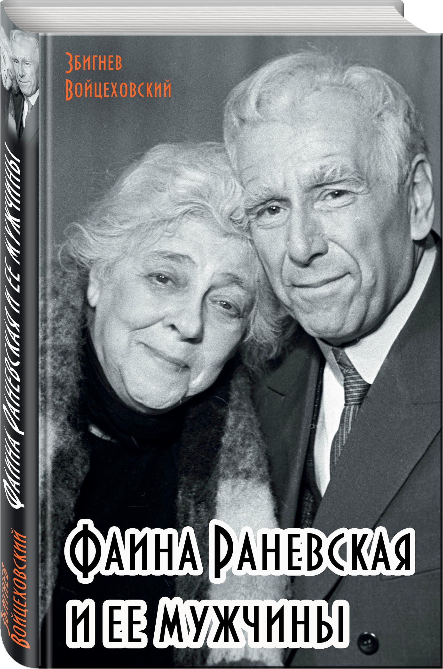 Збигнев Войцеховский Фаина Раневская и ее мужчины фаина раневская и ее мужчины