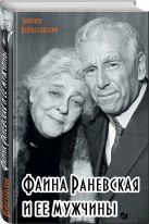 Войцеховский З. - Фаина Раневская и ее мужчины' обложка книги