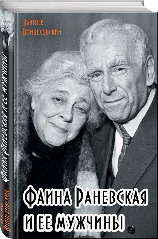 Фаина Раневская и ее мужчины Збигнев Войцеховский