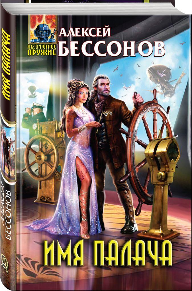 Алексей Бессонов - Имя палача обложка книги
