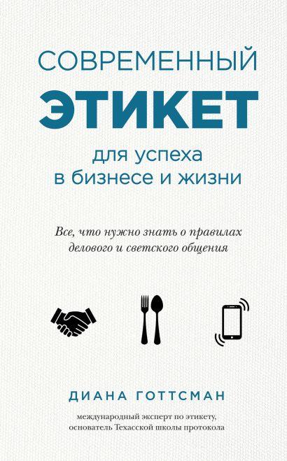 Современный этикет для успеха в бизнесе и жизни - фото 1