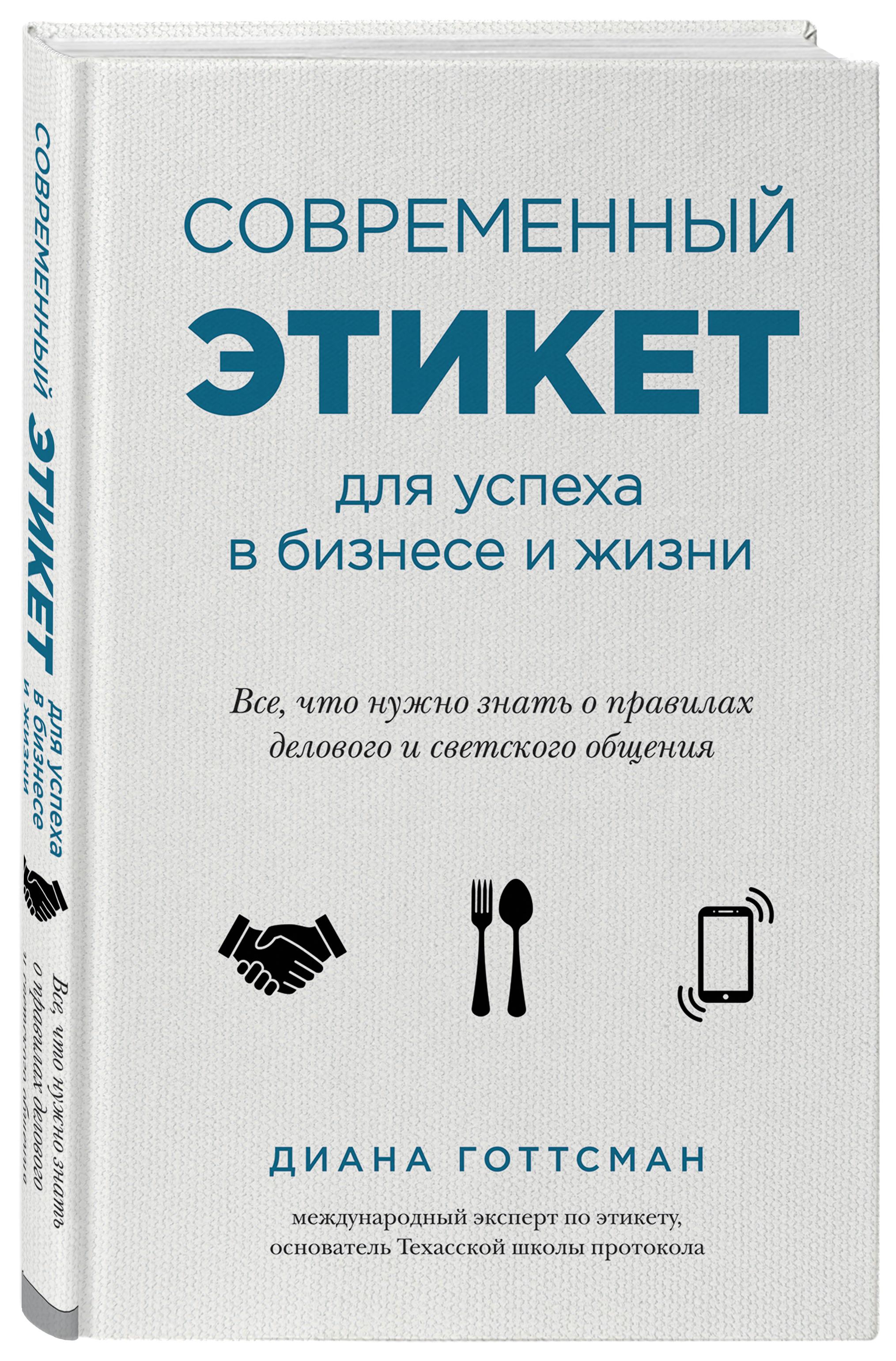 Современный этикет для успеха в бизнесе и жизни ( Готтсман Диана  )