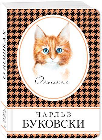 Чарльз Буковски - О кошках обложка книги