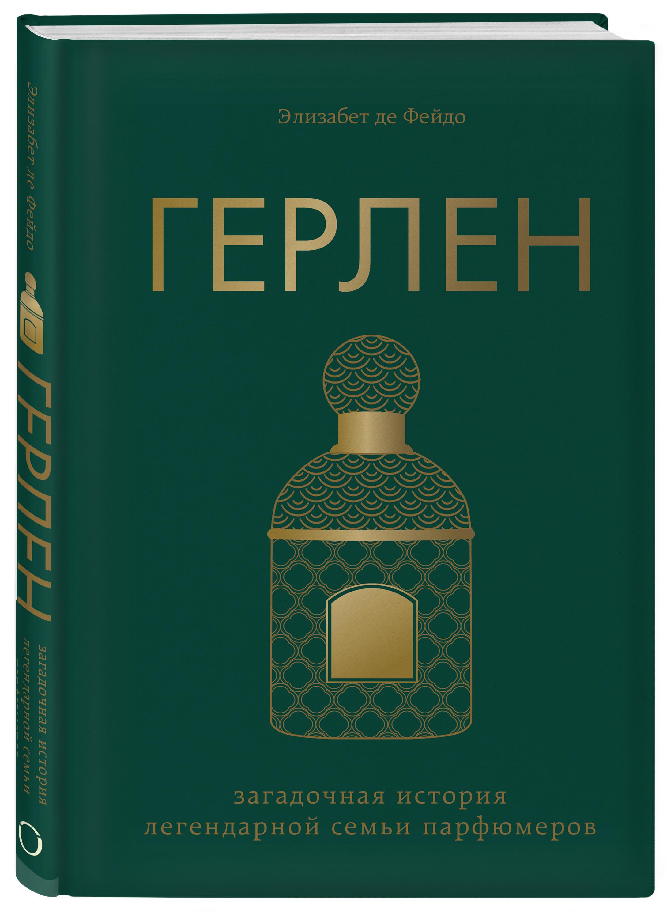 Герлен. История парфюмеров
