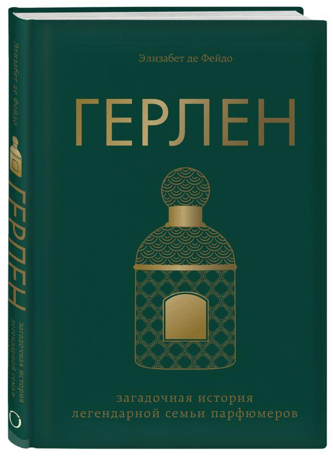 Элизабет де Фейдо - Герлен. Загадочная история легендарной семьи парфюмеров обложка книги