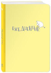 Ежедневник Муми-тролль (недатированный, жёлтая обложка) (Арте)