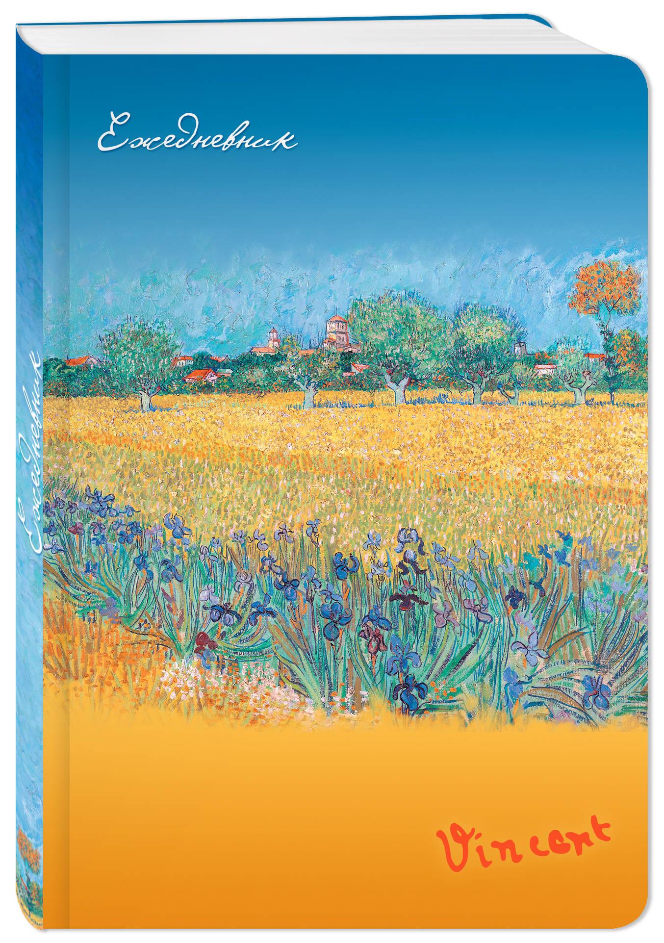Ежедневник. Ван Гог. Пшеничное поле (недатированный) (Арте) блокнот в пластиковой обложке ван гог цветущие ветки миндаля формат малый 64 страницы арте